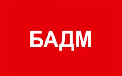 Цепи производства БАДМ