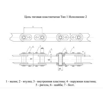 Цепи Тяговые пластинчатые ГОСТ 588-81 Тип 1. Исполнение 2.
