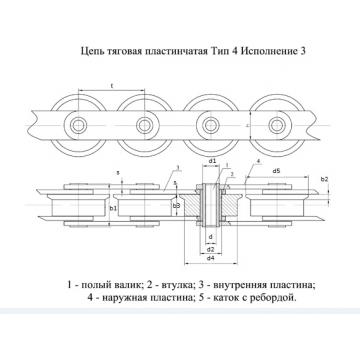 Цепи Тяговые пластинчатые ГОСТ 588-81 Тип 4. Исполнение 3.